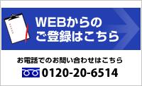WEBからのご登録はこちら