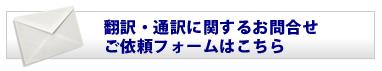 翻訳・通訳に関するお問合せ ご依頼フォームはこちら